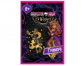 Гравюра Monster High (Клодин Вульф)